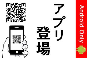 デリバリーコレクション アプリ