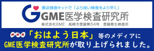 デリバリーコレクション GME