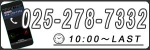 デリバリーコレクション 電話番号